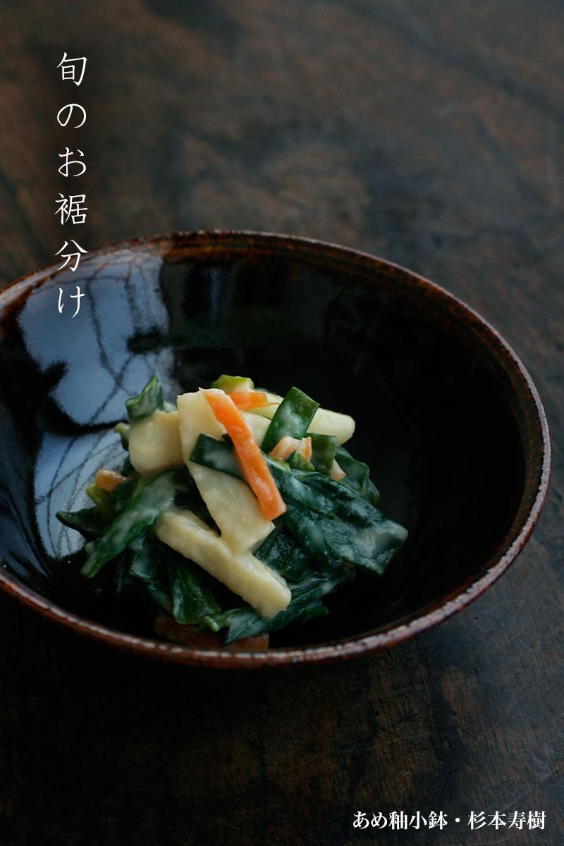 あめ釉小鉢・杉本寿樹|和食器の愉しみ・工芸店ようび