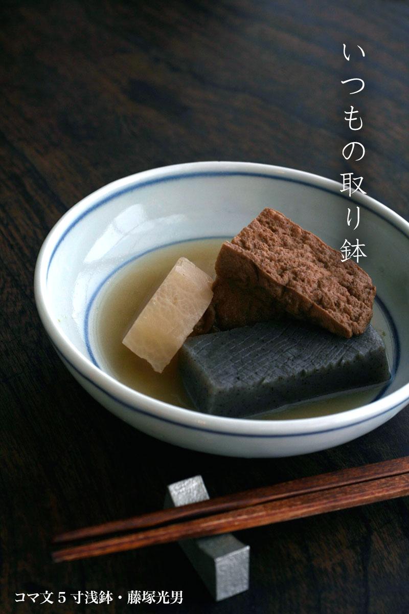 コマ文5寸浅鉢・藤塚光男