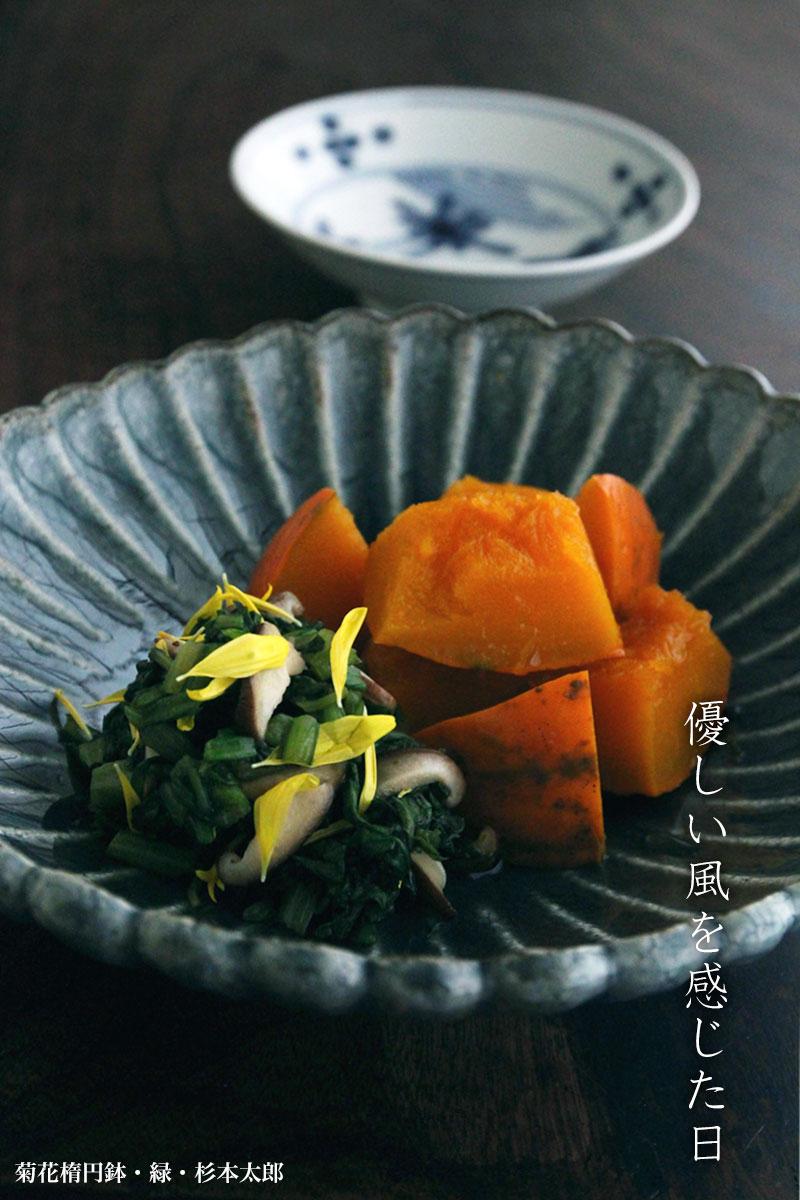菊花楕円鉢・緑・ 杉本太郎|和食器の愉しみ・工芸店ようび|種々の鉢と取り皿の効用