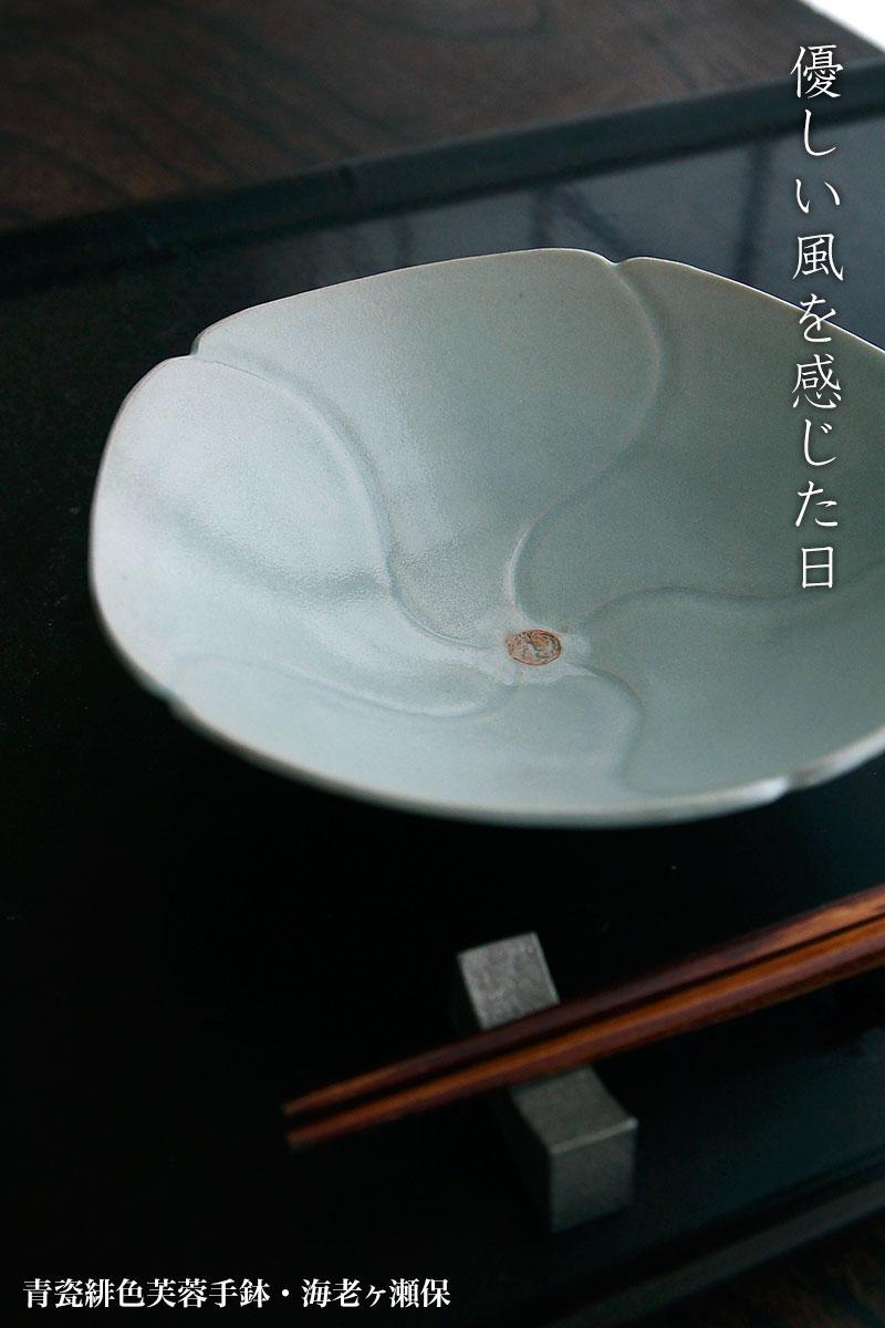 青瓷緋色芙蓉手鉢・海老ヶ瀬保|和食器の愉しみ・工芸店ようび