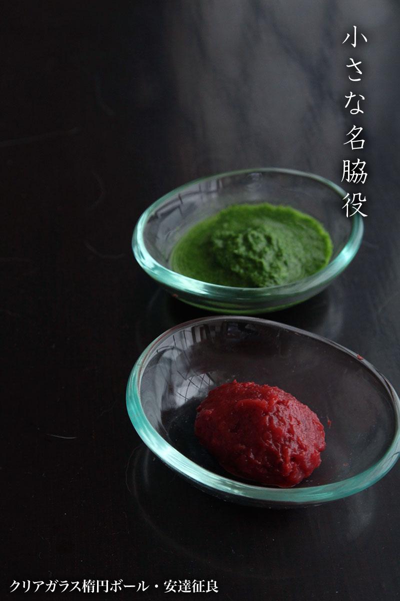 ガラス:クリアガラス楕円ボールS・安達征良:和食器の愉しみ工芸店ようび