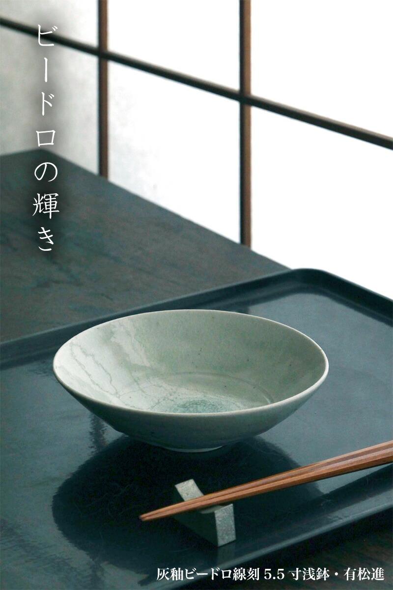 灰釉ビードロ線刻5.5寸浅鉢・有松進 和食器の愉しみ・工芸店ようび