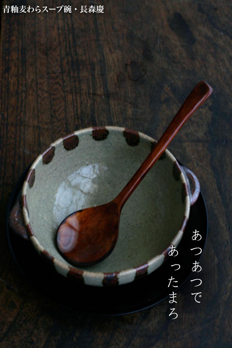 スープ&グラタン:青釉麦わらスープ碗