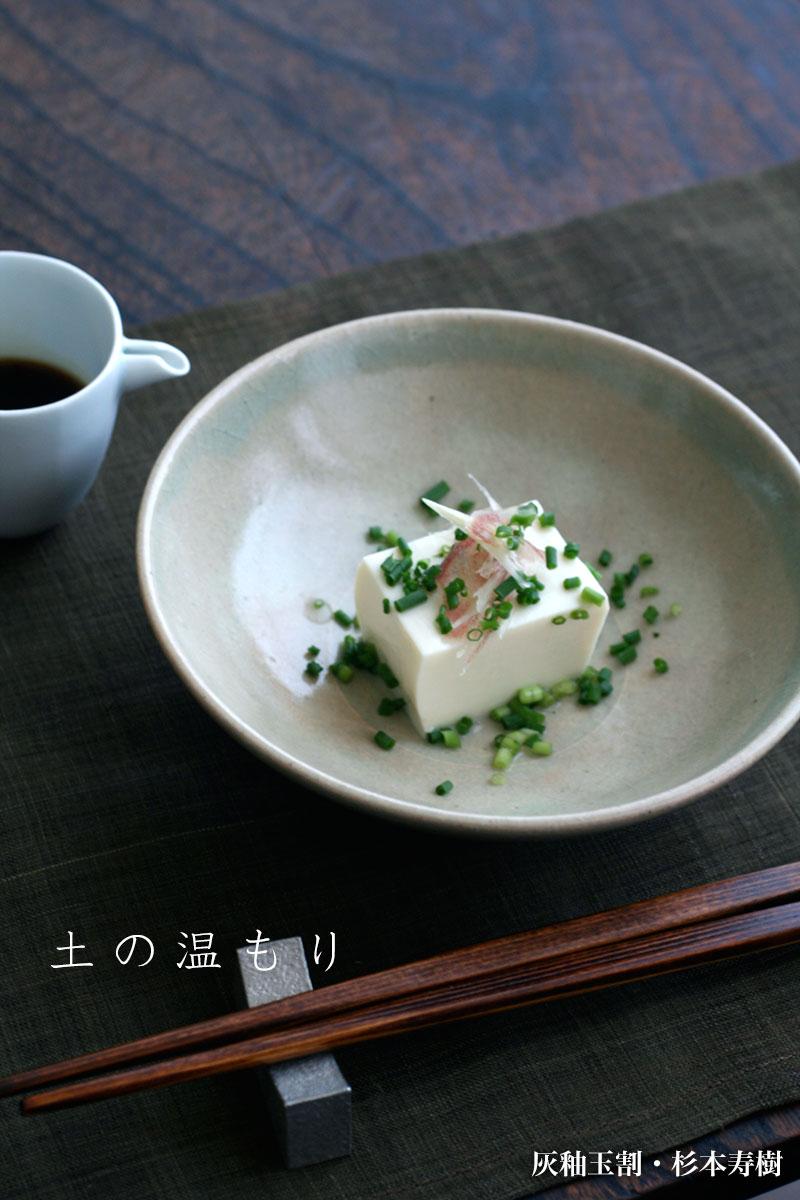 灰釉玉割・杉本寿樹|和食器の愉しみ・工芸店ようび
