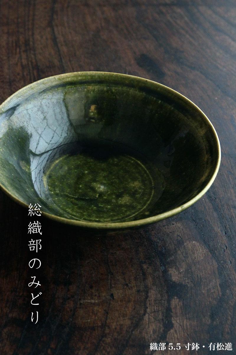 織部5.5寸鉢・有松進|和食器の愉しみ・工芸店ようび