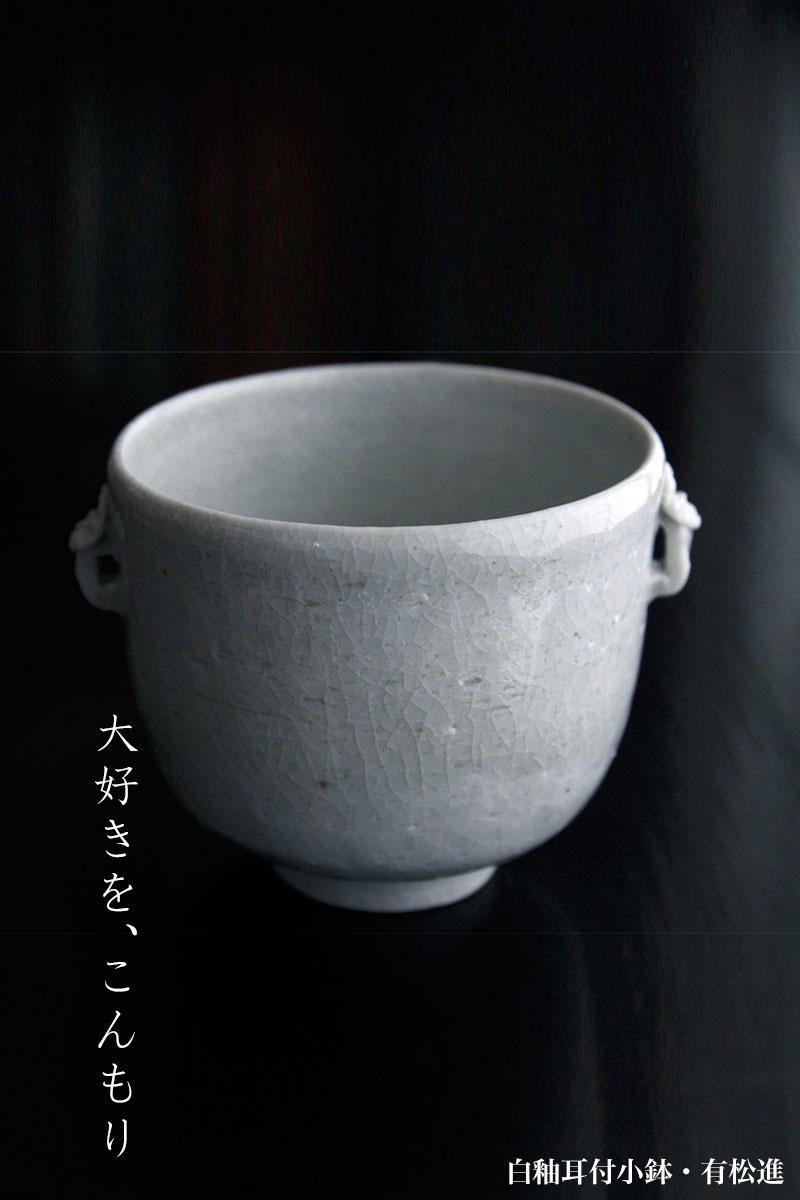 白釉耳付小鉢・有松進|和食器の愉しみ・工芸店ようび