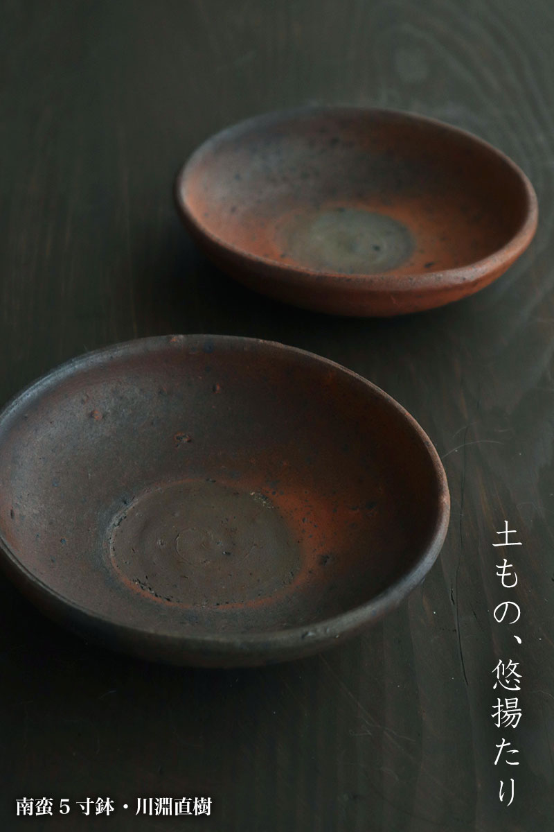 焼締め:南蛮5寸鉢・a9412・川淵直樹