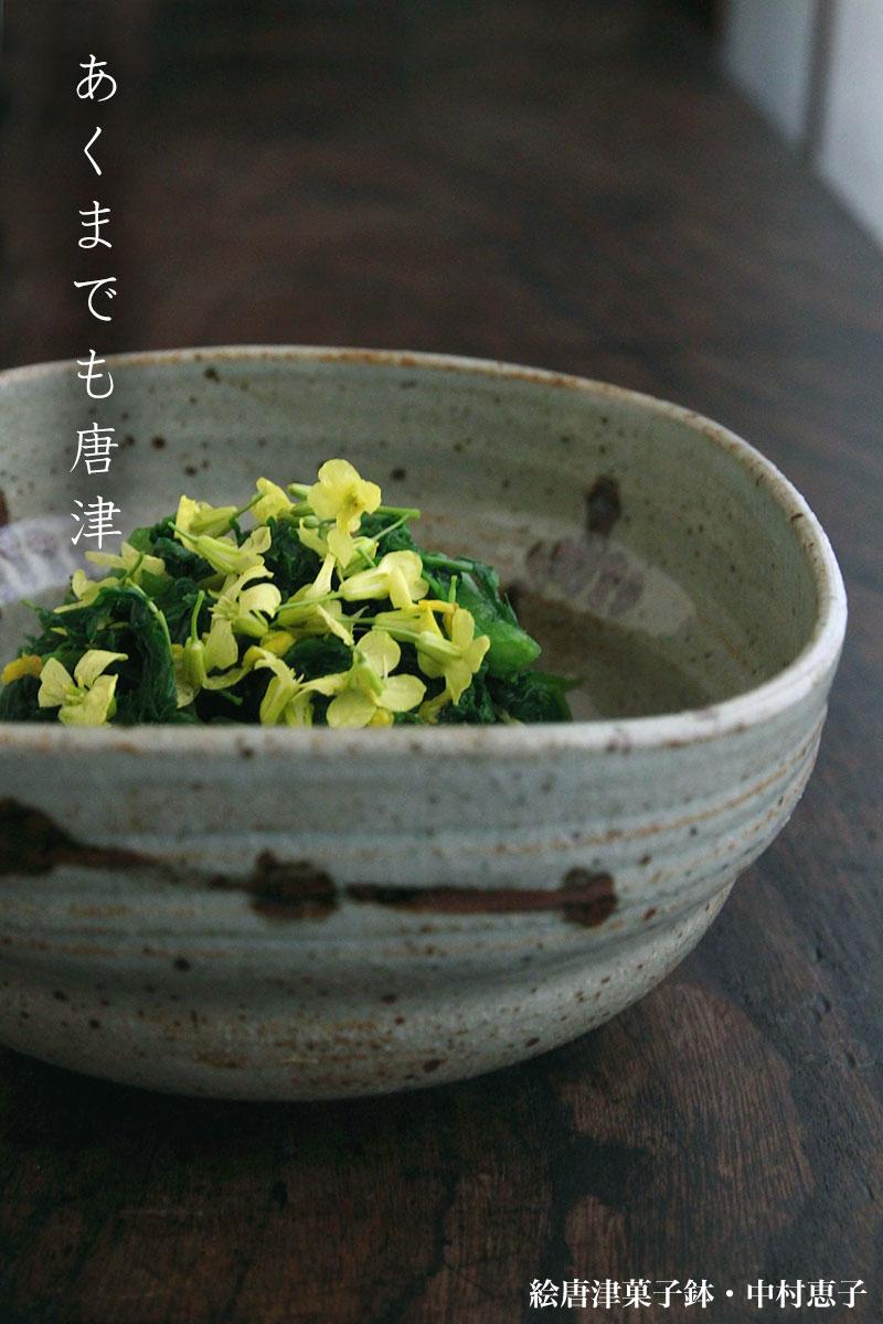 津焼・絵唐津菓子鉢・中村恵子