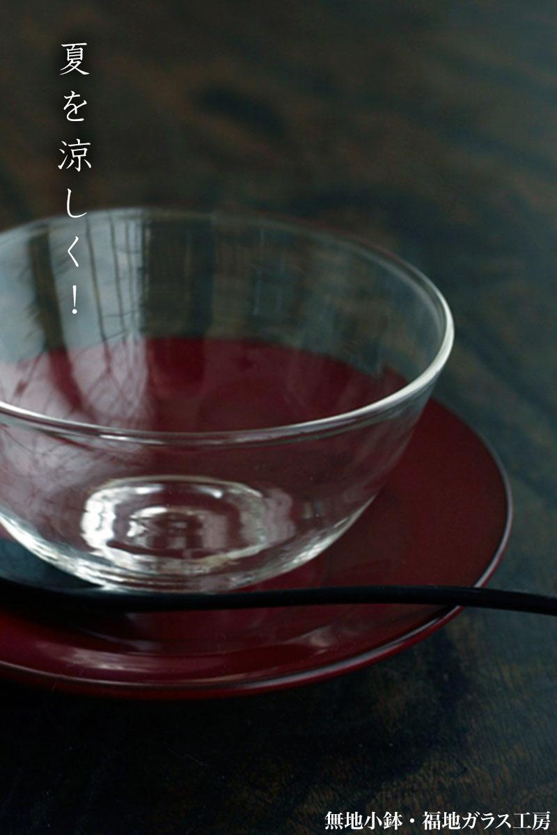 無地小鉢・福地ガラス工房|和食器の愉しみ・工芸店ようび