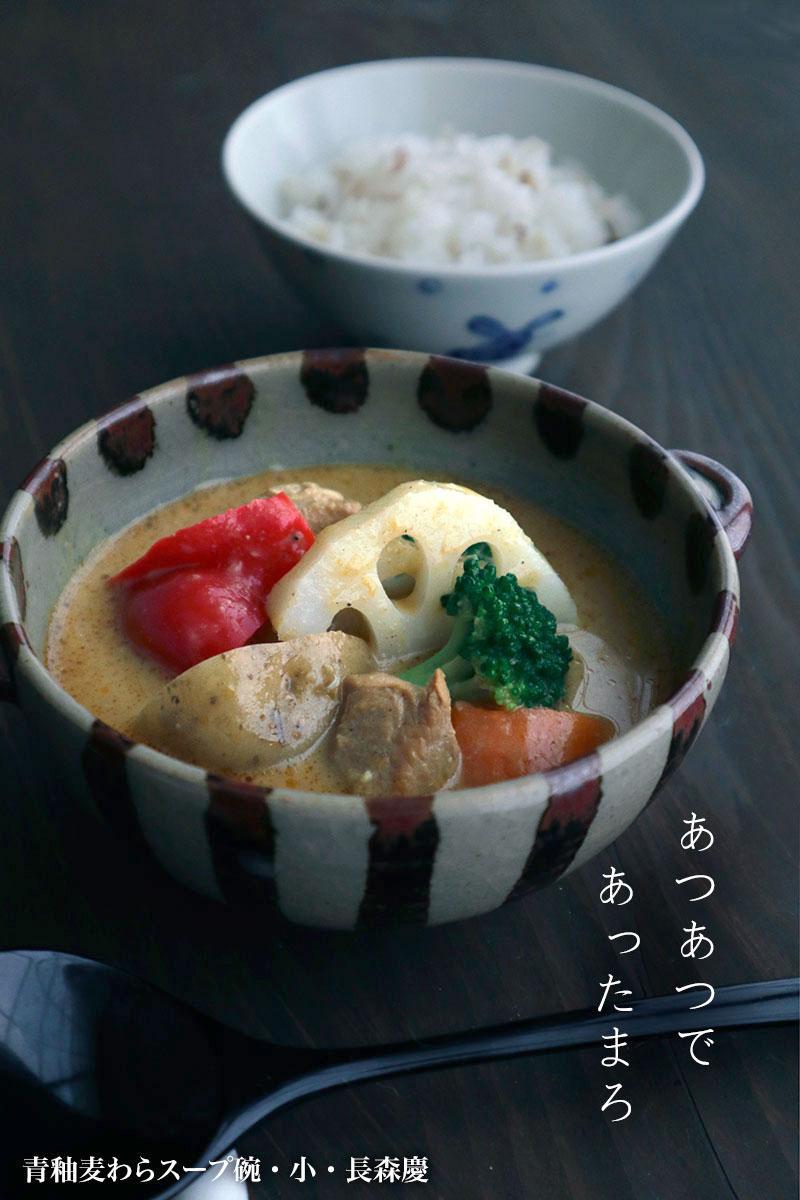 青釉麦わらスープ碗・小・長森慶
