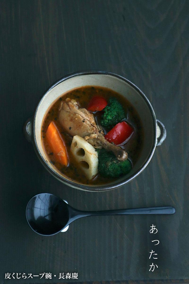 スープ&グラタン:皮くじらスープ碗・長森慶:和食器の愉しみ工芸店ようび
