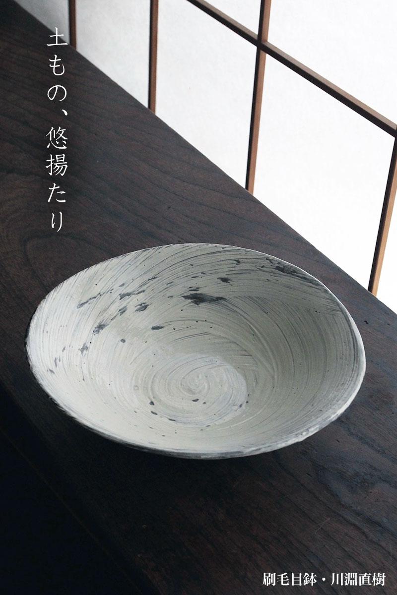 刷毛目7寸浅鉢