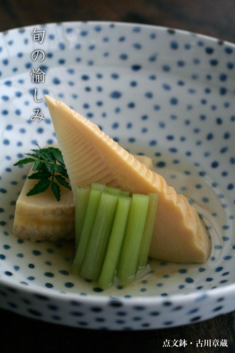 古川章蔵| 和食器の作家さん