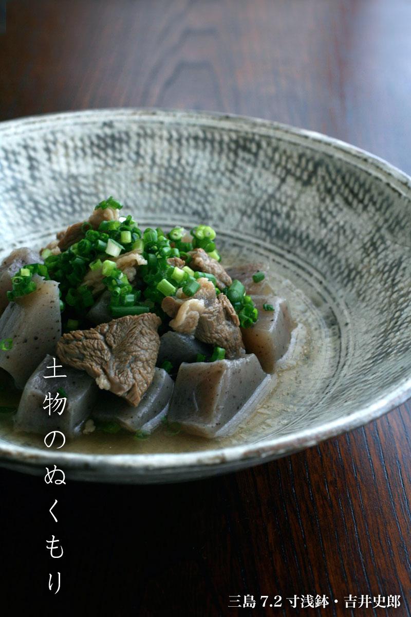 三島7.2寸浅鉢・吉井史郎