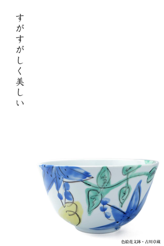 色絵花文鉢・古川章蔵