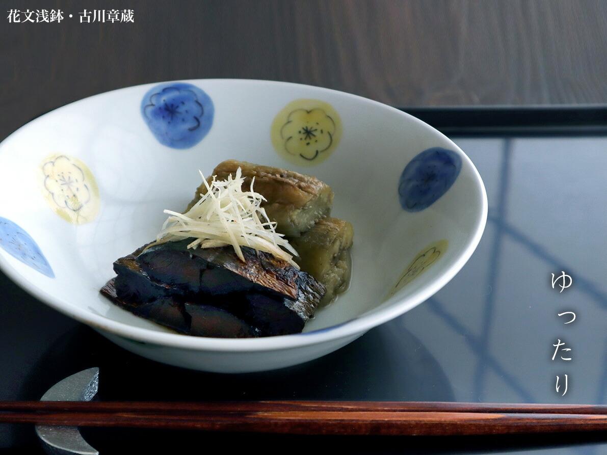 花文浅鉢|和食器コーディネイト