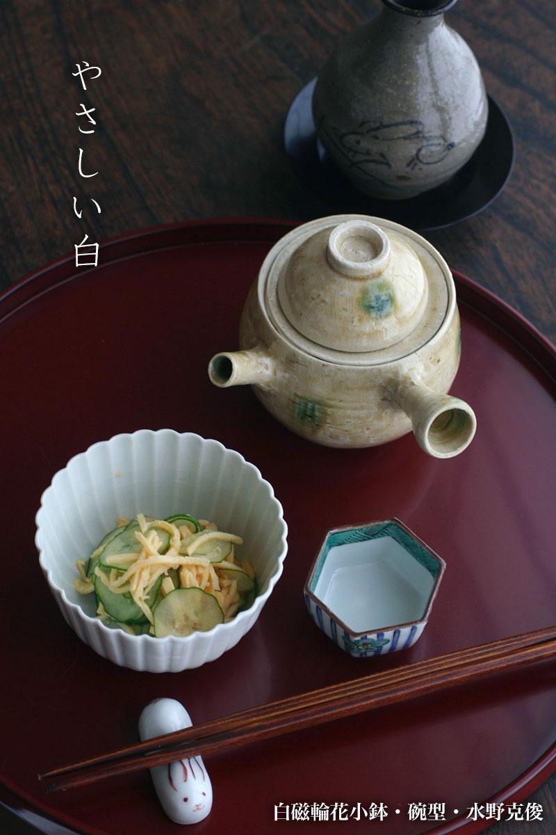 白磁輪花小鉢・碗型・水野克俊