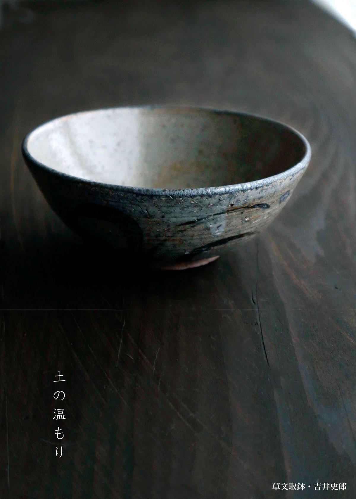 草文取鉢・吉井史郎|和食器の愉しみ・工芸店ようび