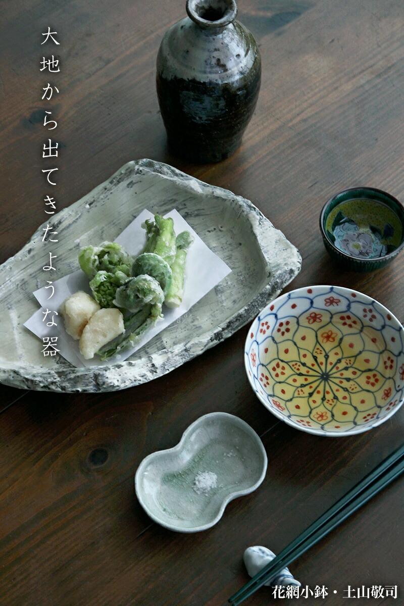 花網小鉢・土山敬司:和食器の愉しみ工芸店ようび