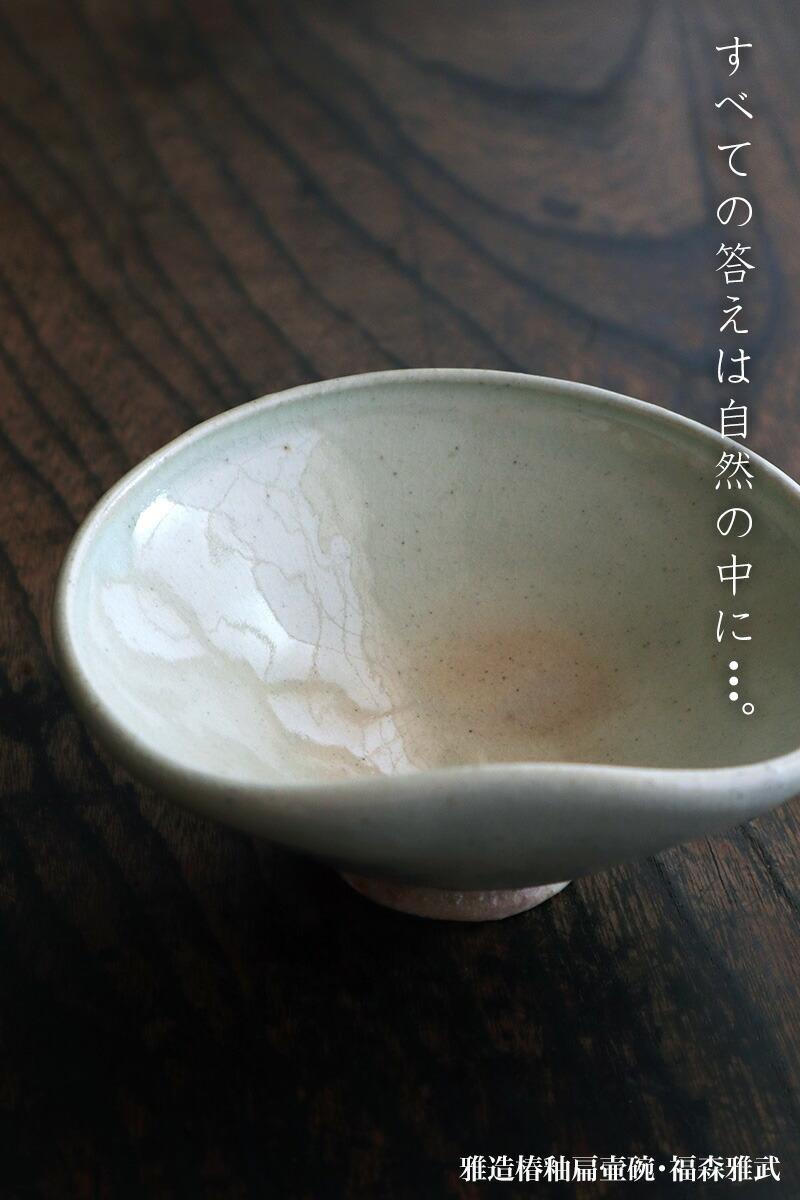 伊賀焼:雅造椿釉扁壷碗・福森雅武