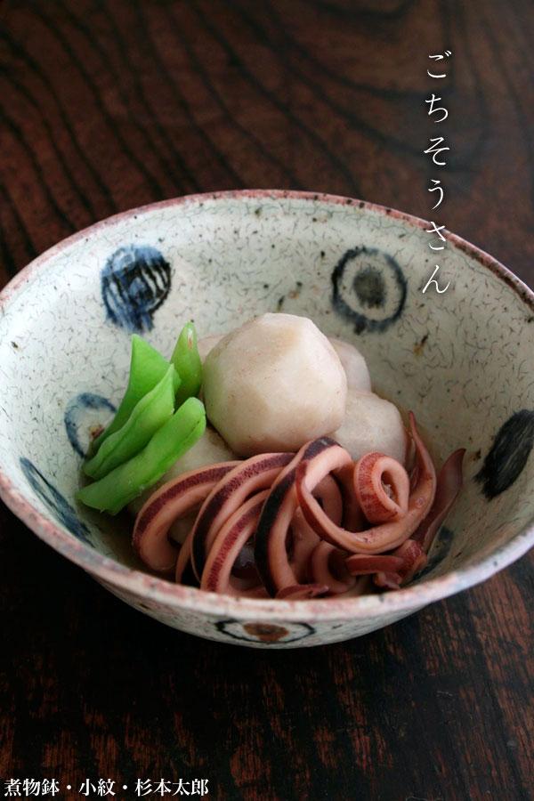 煮物鉢・小紋|和食器の愉しみ・工芸店ようび