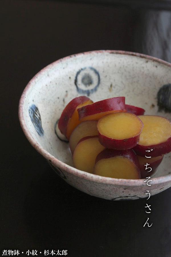 煮物鉢・小紋・ 杉本太郎