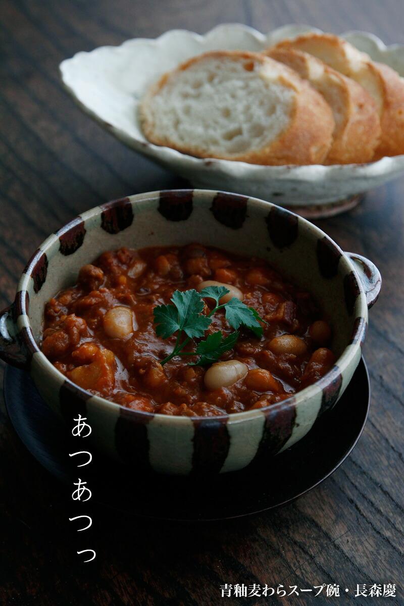 スープ&グラタン:青釉麦わらスープ碗・長森慶