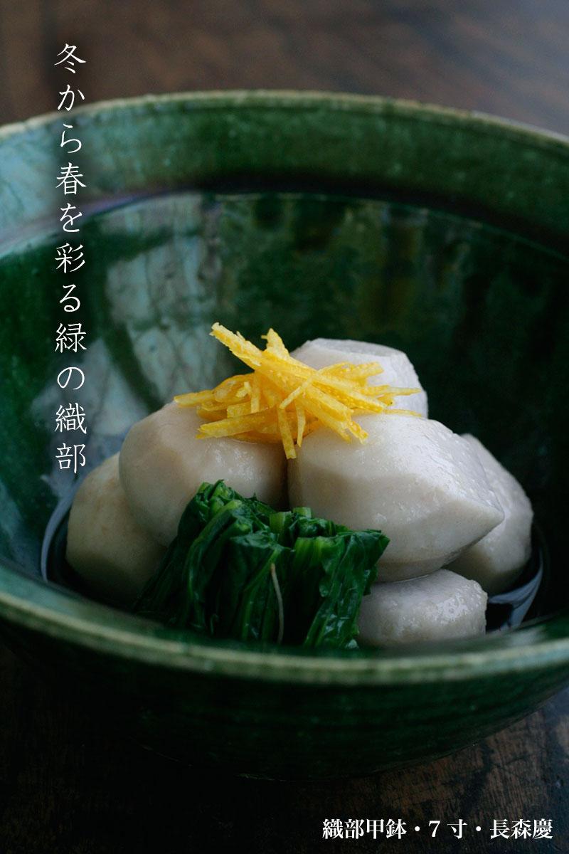 織部甲鉢・7寸・長森慶|和食器の愉しみ・工芸店ようび
