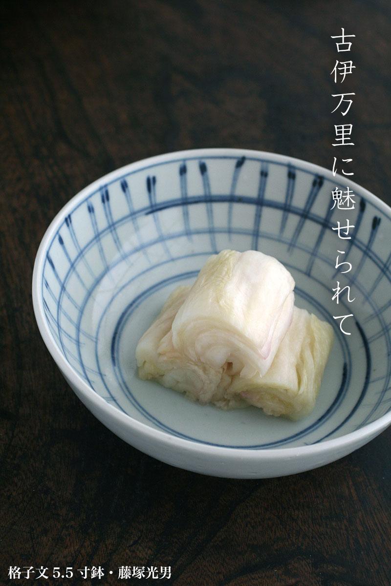 格子文5.5寸鉢・藤塚光男|和食器の愉しみ・工芸店ようび