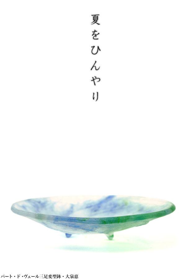 パート・ド・ヴェール三足変型鉢・大泉恵
