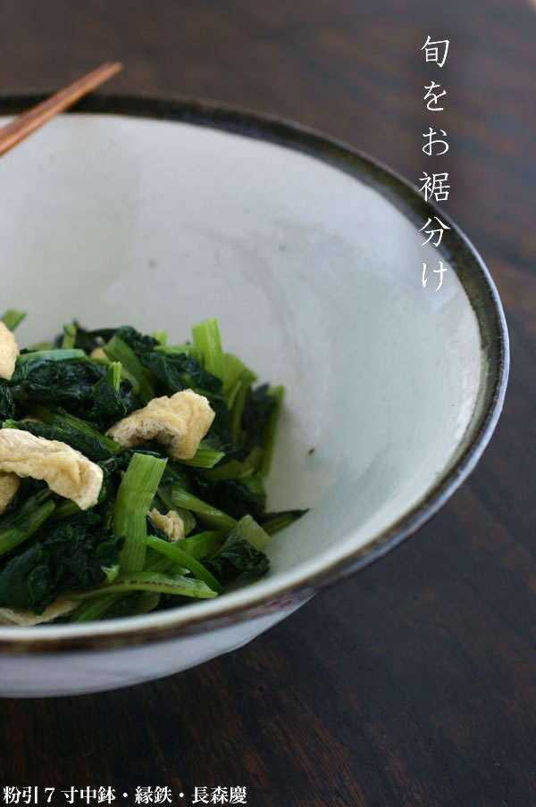 粉引7寸中鉢・縁鉄・長森慶