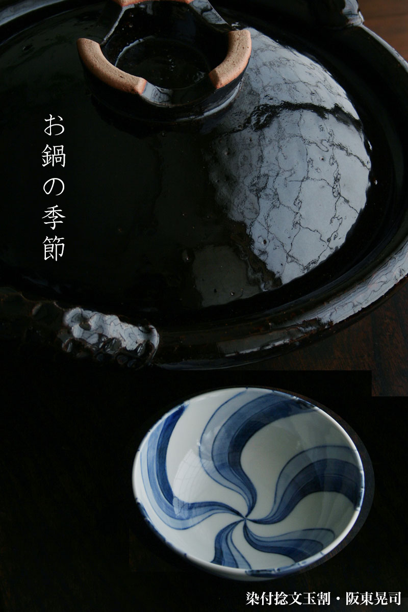 染付捻文玉割・阪東晃司|和食器の愉しみ・工芸店ようび
