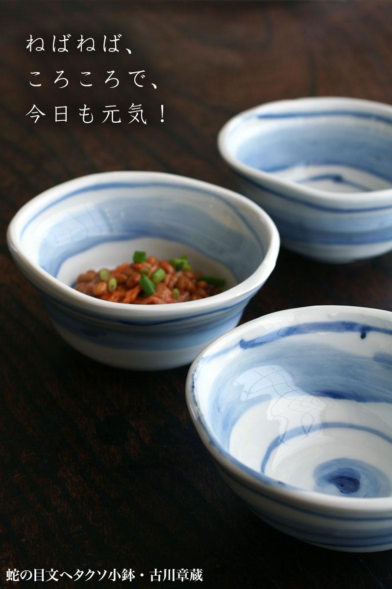 蛇の目文ヘタクソ小鉢・古川章蔵|和食器の愉しみ・工芸店ようび