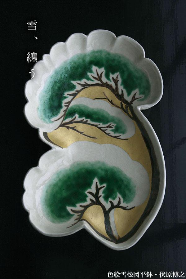 京焼:色絵雪松図平鉢・伏原博之
