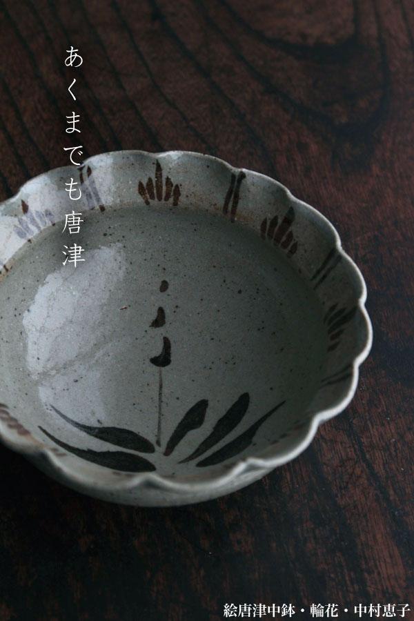 絵唐津中鉢・輪花・中村恵子