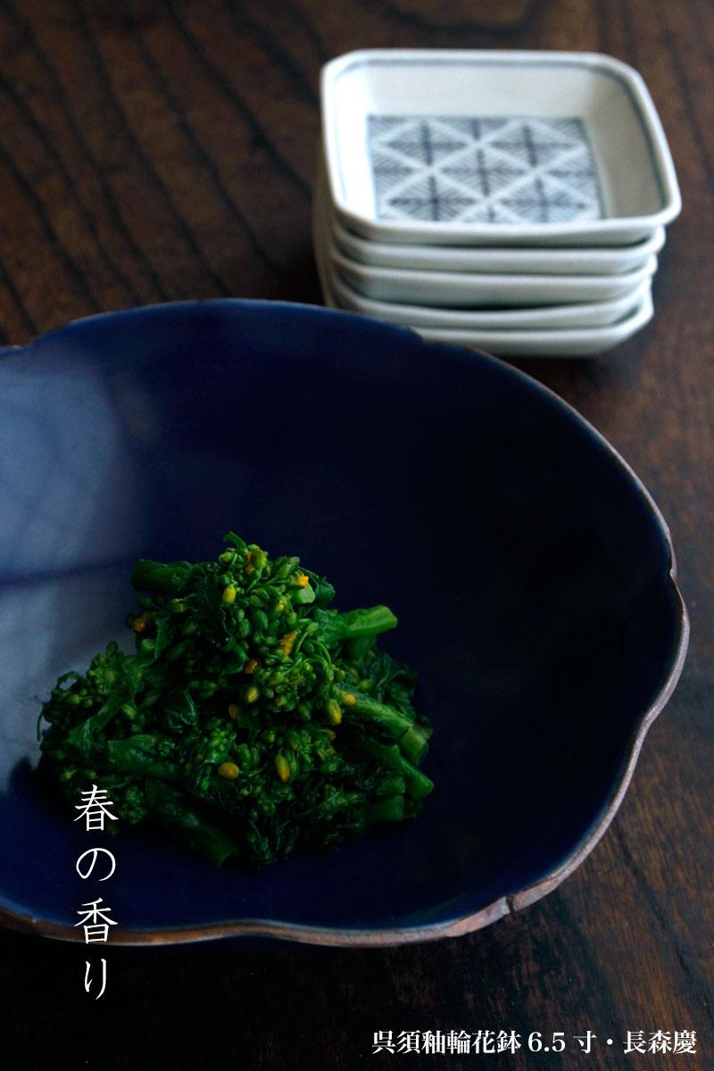呉須釉輪花鉢6.5寸・長森慶