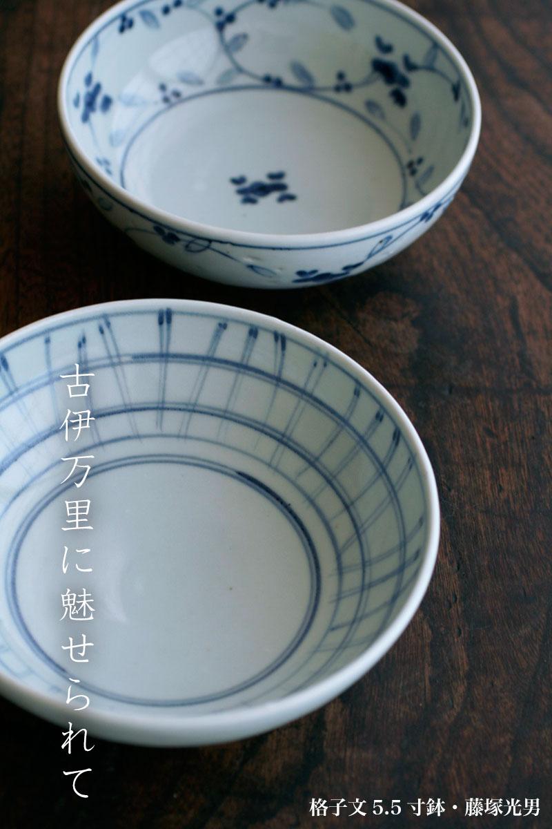 花唐草5.5寸鉢・藤塚光男