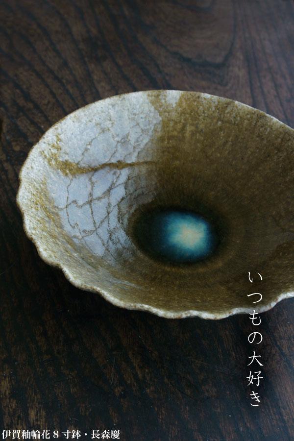 伊賀釉輪花8寸鉢・長森慶