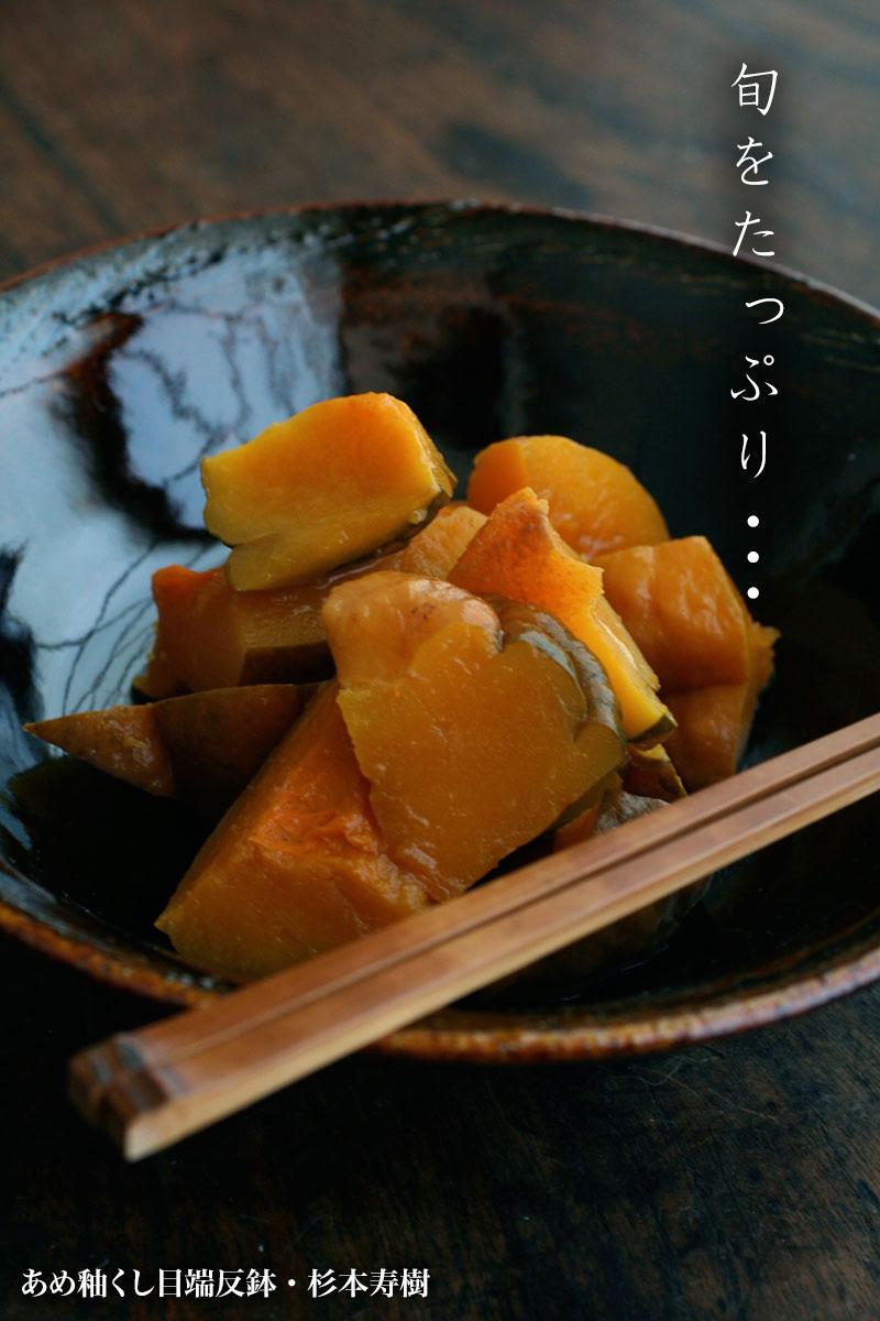 あめ釉くし目端反鉢・杉本寿樹|和食器の愉しみ・工芸店ようび