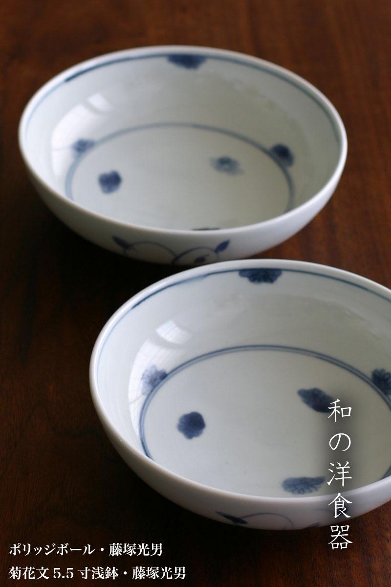 菊花文5.5寸浅鉢・藤塚光男