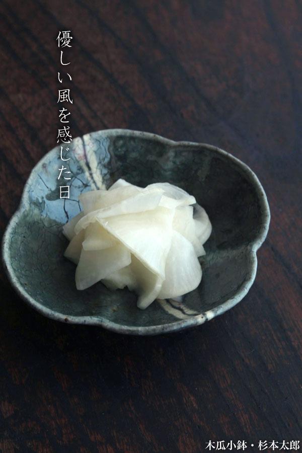 木木瓜小鉢・中線緑・杉本太郎