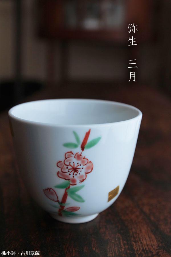 桃小鉢・古川章蔵
