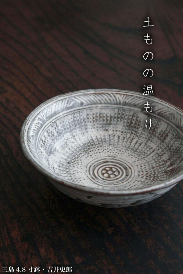 三島4.8寸鉢・吉井史郎