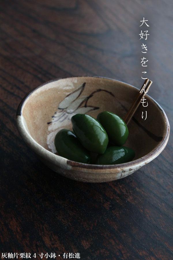 灰釉片栗紋4寸小鉢・有松進