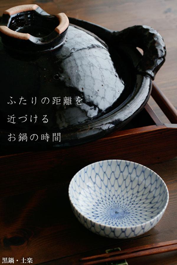 黒鍋・土楽|和食器の愉しみ・工芸店ようび