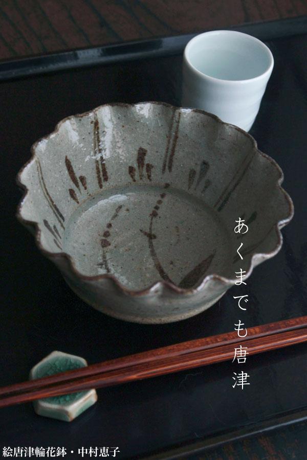 唐津焼・絵唐津輪花鉢・中村恵子