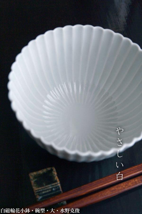 白磁輪花小鉢・碗型・大・水野克俊