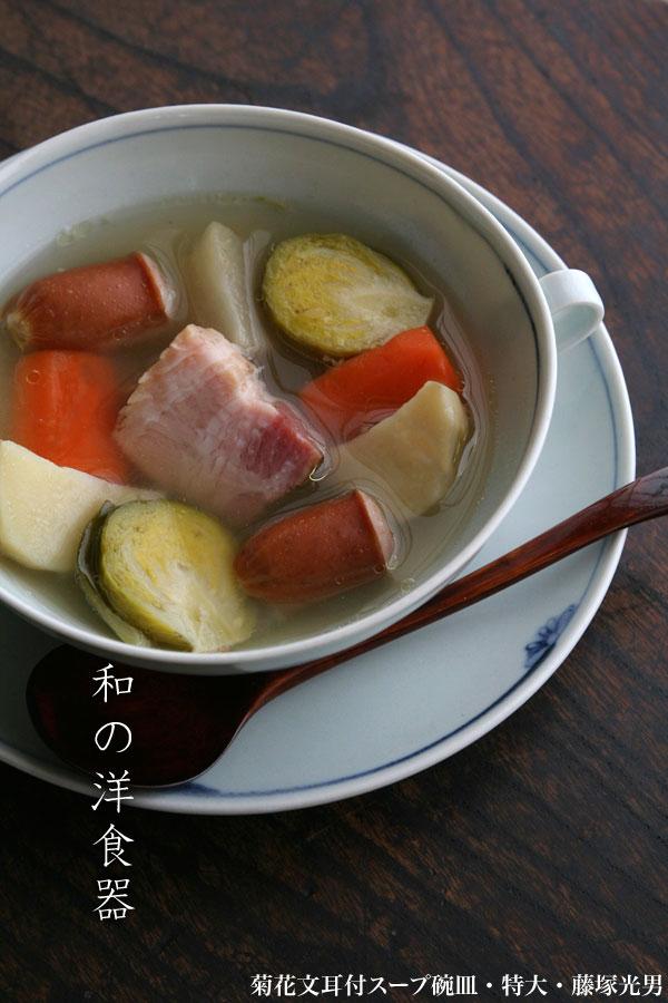 スープ&グラタン:菊花文耳付スープ碗皿・特大・藤塚光男:和食器の愉しみ工芸店ようび