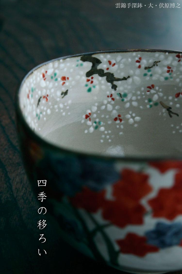 京焼・雲錦手深鉢・大・伏原博之|花の器