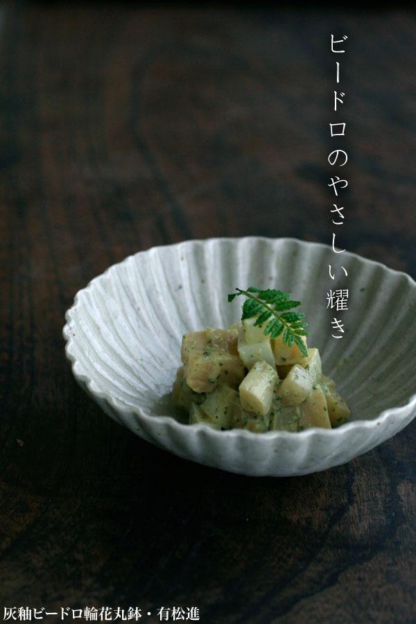 灰釉ビードロ輪花丸鉢・有松進|和食器の愉しみ・工芸店ようび